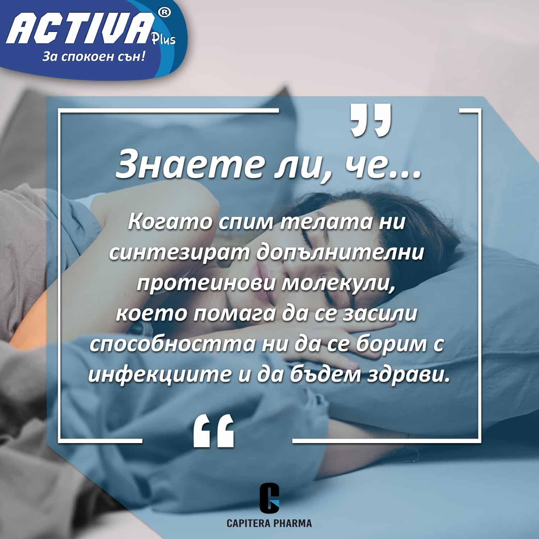 Did u know sleep 2