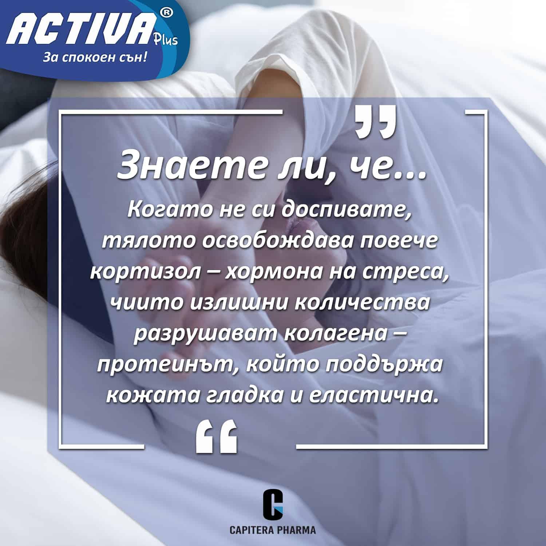 Did u know sleep 3